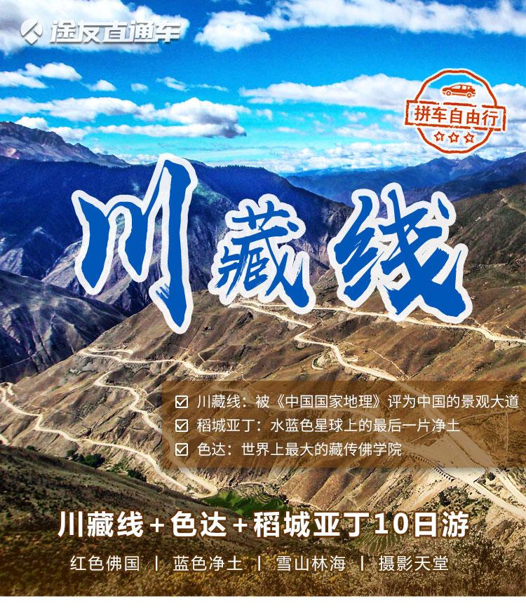 川藏线稻城色达10_01