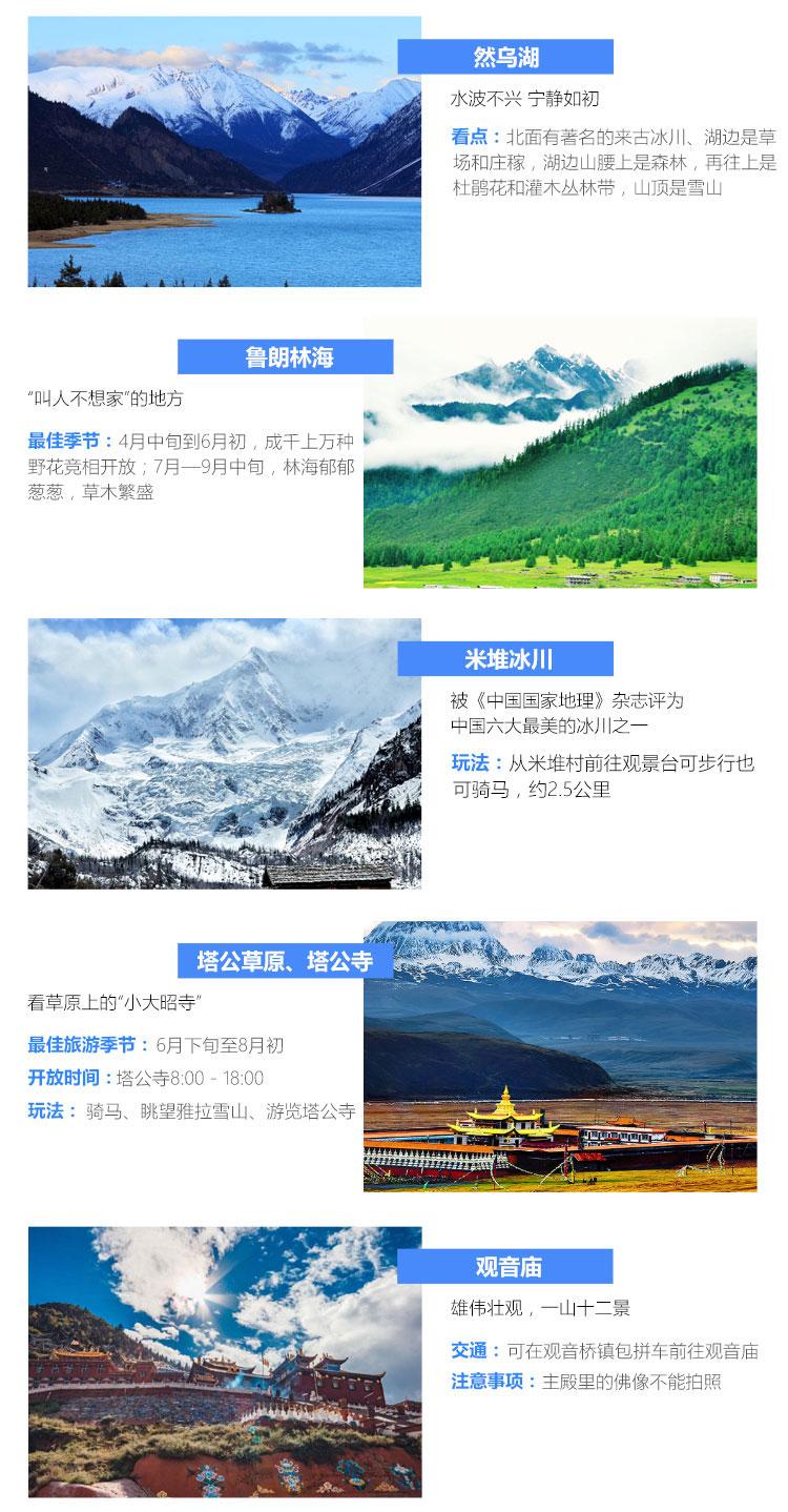川藏线稻城色达10_17