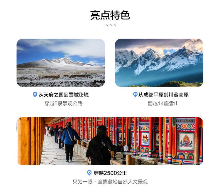 川藏线稻城海螺沟10s_05