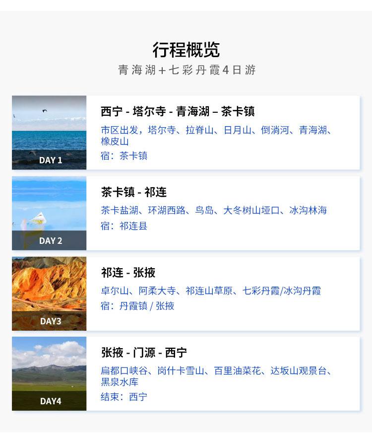 青海湖张掖4日游