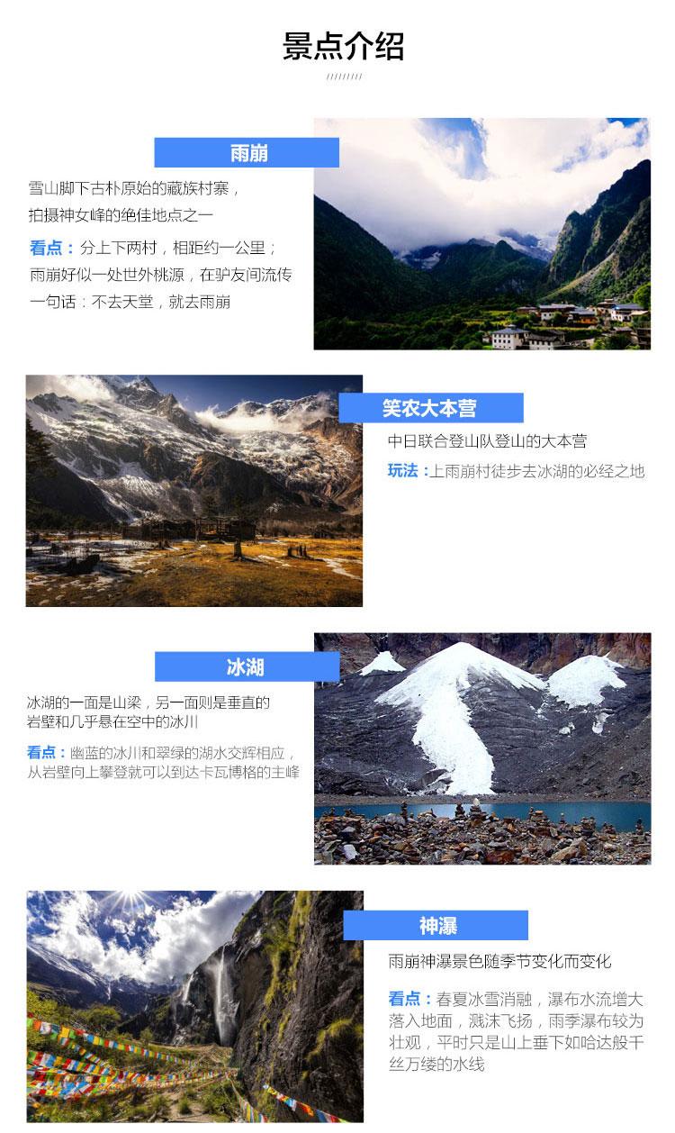 梅里雪山雨崩6日游