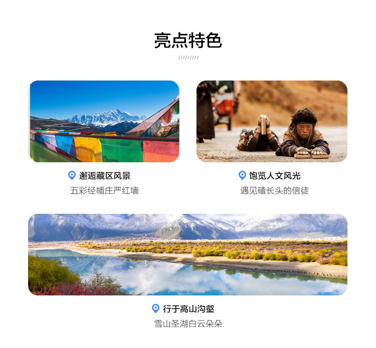 返川藏线4日游