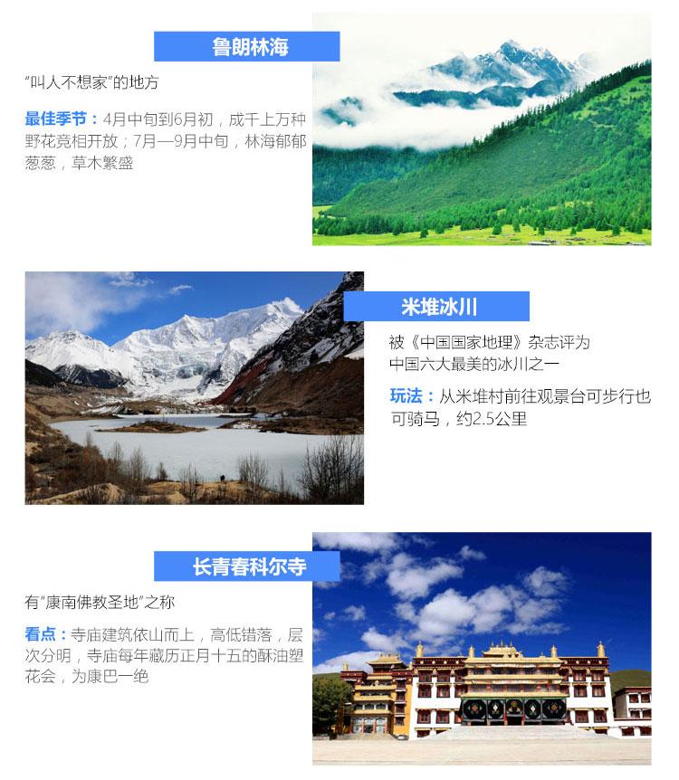返川藏线+稻城6日游
