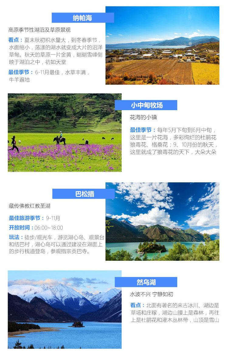 滇藏线6日游