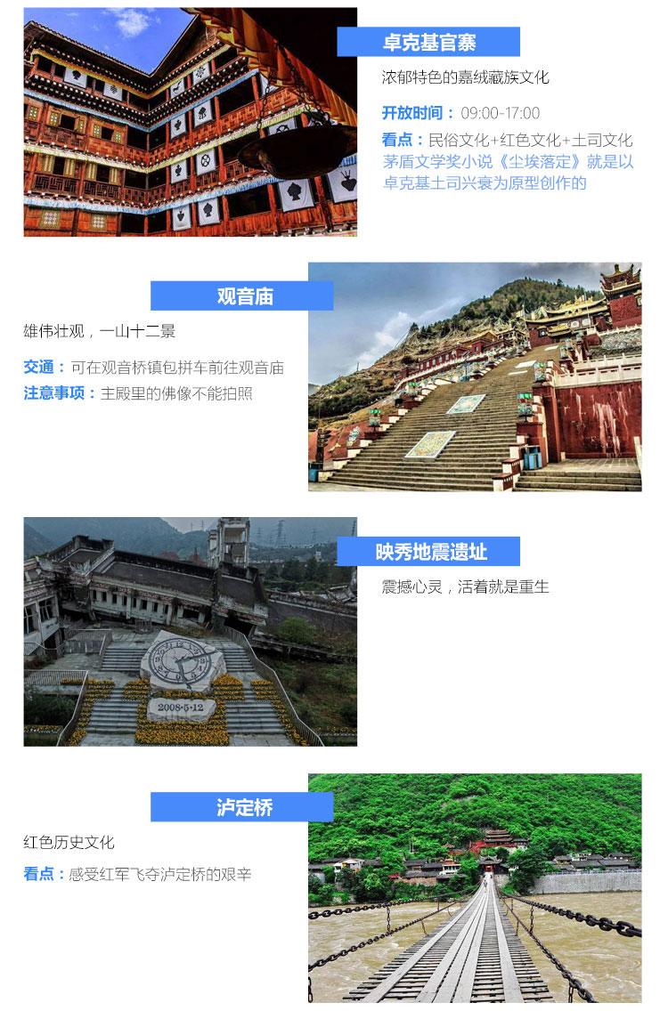 川西大环线9天09